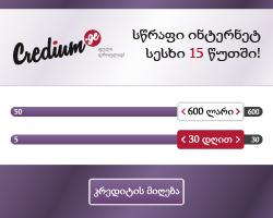 credium-ge_credium_250x200_ge