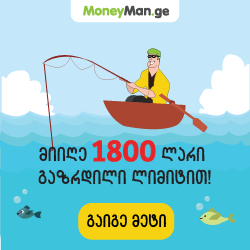 moneyman-ge_2cb9ed_250x250_ge